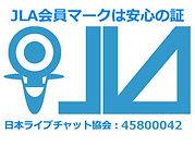 熊本チャットレディ募集!当社は日本ライブチャット協会の会員です!高収入で安心・安全♪お好きな時間で稼げます!