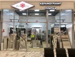 Керамогранит и керамическая плитка в СПб