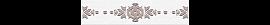 Бордюр 20,1*4,7 Chateau Mocca Lis