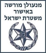 מנעולן מורשה באישור משטרת ישראל.jpeg