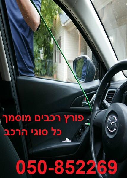 פריצת רכבים כל סוגי הרכבים