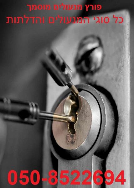 פורץ מנעולים פורץ דלתות כניסה