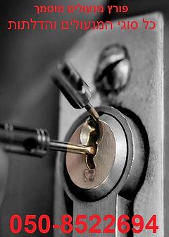 פורץ מנעולים פורץ דלתות כניסה.jpg