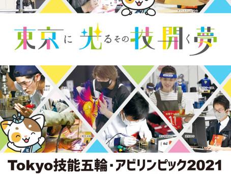 東京アビリンピックへの取組み