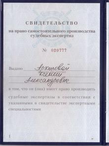 Свидетельсво на производство экспертиз.p