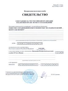 Свидетельство о регистрации скан.jpeg
