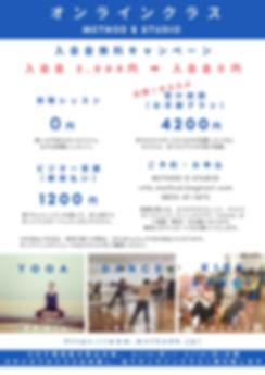 一般 オンラインクラス料金表.jpg