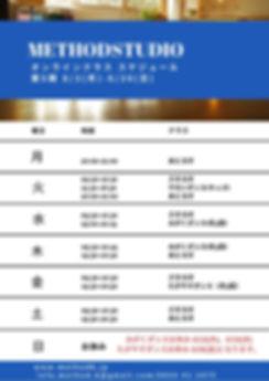 第5期オンランクラススケジュール.jpg