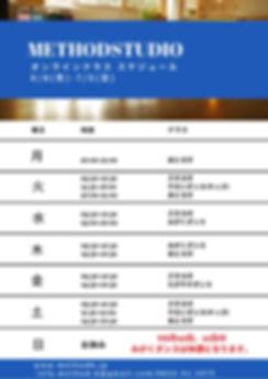 第3期 オンランクラススケジュール.jpg