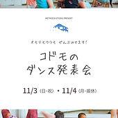 コドモの発表会.jpg