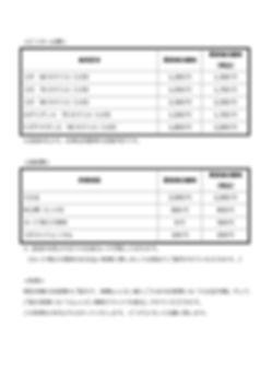 METHOD B STUDIO料金表2_page-0001.jpg