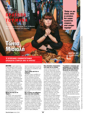 Face of the month | Time Out Cyprus | July Issue