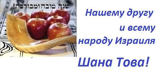 שנה טובה לאתר ברוסית.jpg