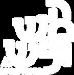Logo_hameshulash_white.png