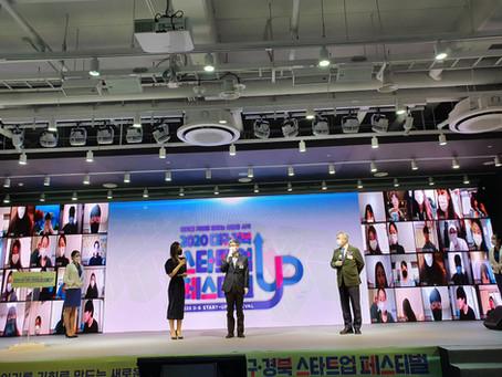 2020 대구경북 스타트업 페스티벌 대구광역시장 표창