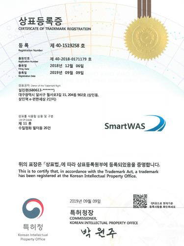 상표등록증_SmartWAS.PNG
