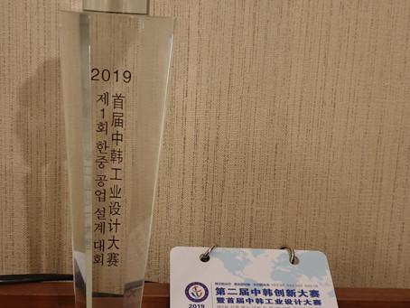 제1회 한-중 공업 설계대회 최고상 금상 수상