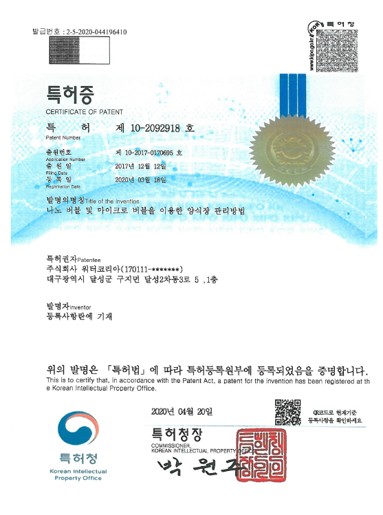 특허_나노버블.PNG