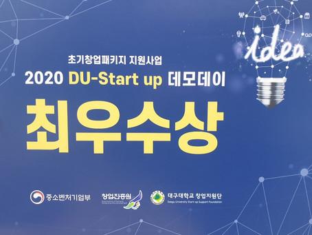 초기창업패키지 DU Start Up 데모데이 최우수상 수상
