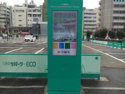 デジタルサイネ-ジの工事 (1)