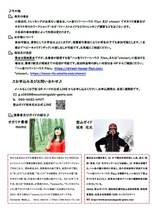 音楽×トレッキング 2.png