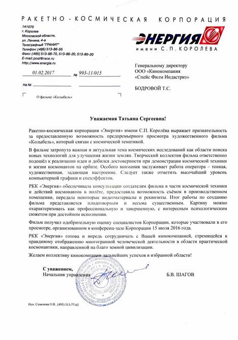"""РКК """"ЭНЕРГИЯ"""" О ФИЛЬМЕ """"КОЛЫБЕЛЬ"""""""