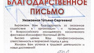 """Space Film НА КОСМОФЕСТЕ """"ВОСТОЧНЫЙ"""""""