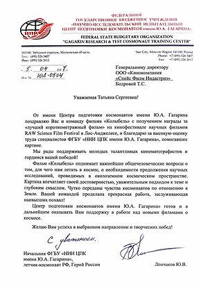 Центр подготовки космонавтов отзыв о фильме Колыбель Татьяны Бодровой и Артура Сухонина