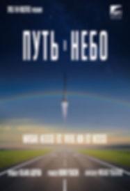 Poster_Put_v_nebo_rus.jpg
