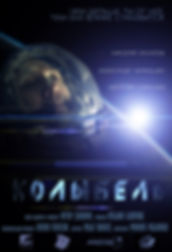 Фильм о космосе