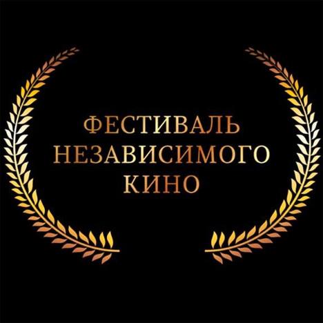 """""""КОЛЫБЕЛЬ"""" НА ФЕСТИВАЛЕ НЕЗАВИСИМОГО КИНО В СПБ"""