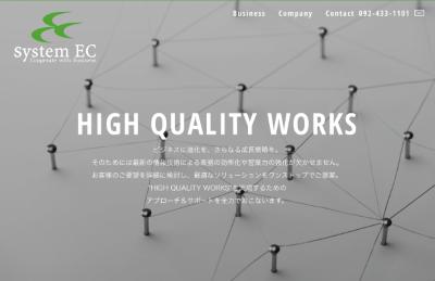 株式会社システム・イーシー様のコーポレートサイトを制作しました。