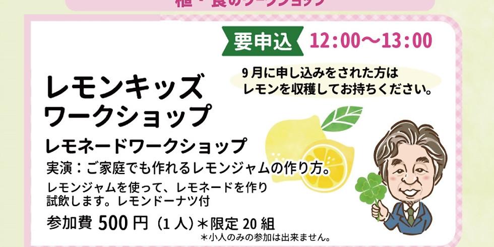 【ワークショップ】レモンキッズワークショップ~レモネードをつくろう!~