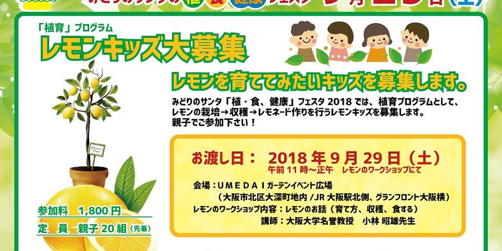 【ワークショップ】植育プログラム レモンキッズ大募集!!