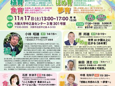「〇育で植育を!4つの〇育 こども達の未来へ」シンポジウムのご案内(11/17開催)