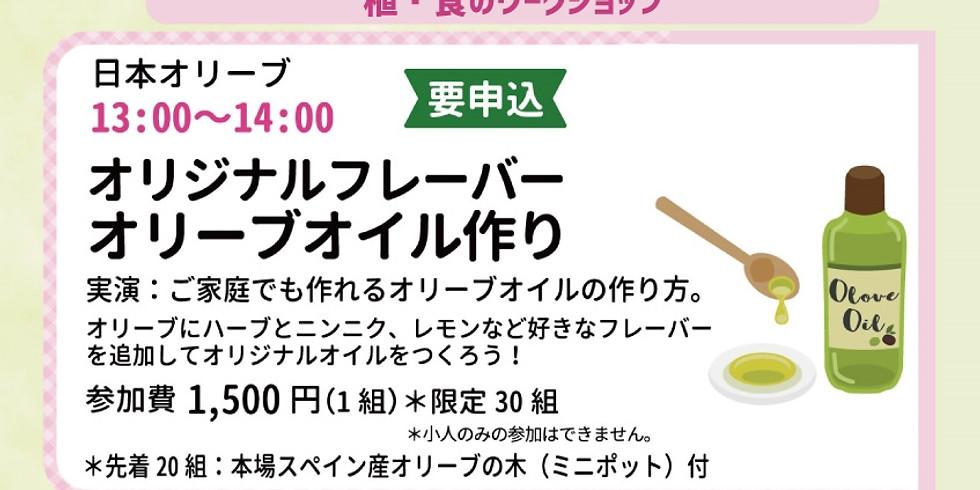 【ワークショップ】オリジナルフレーバーオリーブオイル作り