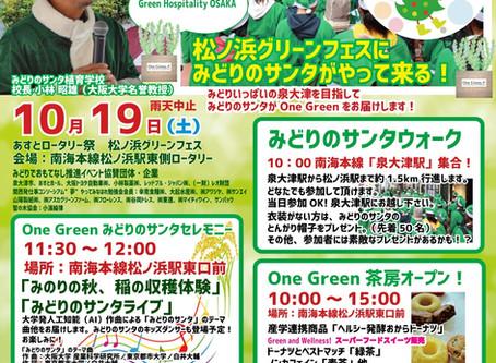 松ノ浜グリーンフェス  みどりのサンタの「みどりでおもてなし」植育イベントのご案内