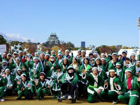 12月8日(日)大阪グレートサンタラン2019 みどりのサンタブースのご報告