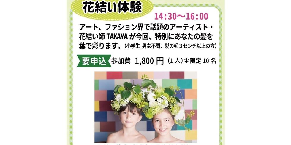 【イベント】花結い体験