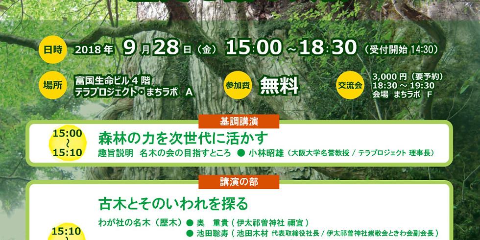 【シンポジウム】「名木シンポジウム 日本の力:みどりのチカラ -歴史を語る大樹-」