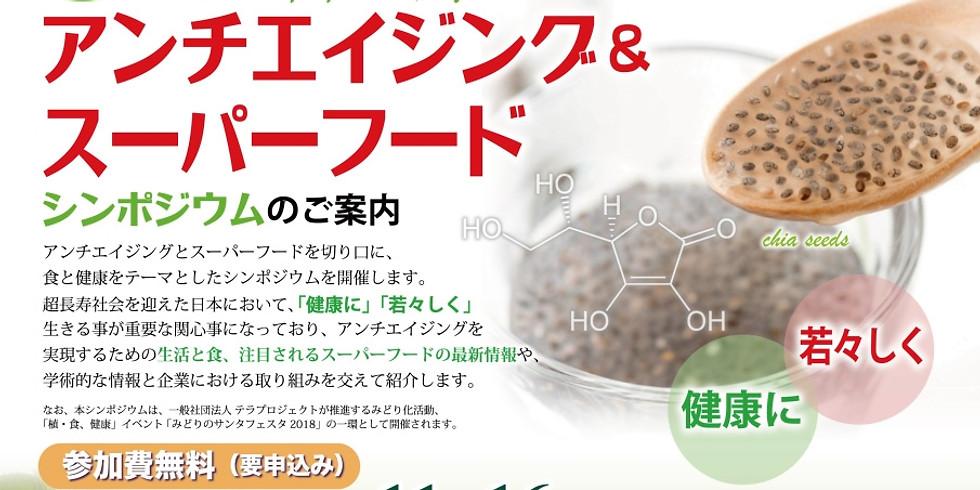 【シンポジウム】第2回アンチエイジング&スーパーフード シンポジウム
