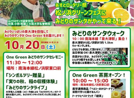 南海松ノ浜グリーンフェス 「植育」イベント  One Greenみどりのサンタセレモニー のご案内
