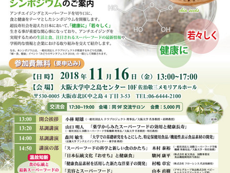 「第2回アンチエイジング&スーパーフード」シンポジウムのご案内(11/16開催)
