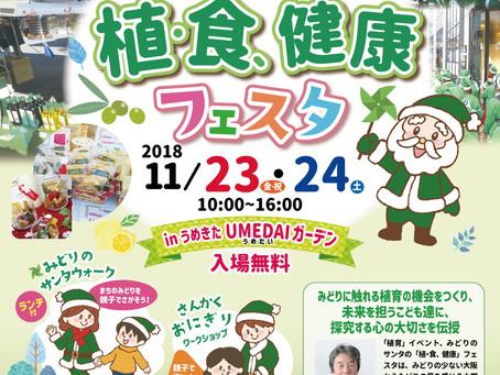 「植育」イベント みどりのサンタ「植・食、健康」フェスタのご案内(11/23-24開催)