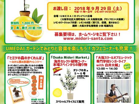 「植育」イベント みどりのサンタの「植・食、健康」フェスタ2018(9/29開催)のご案内