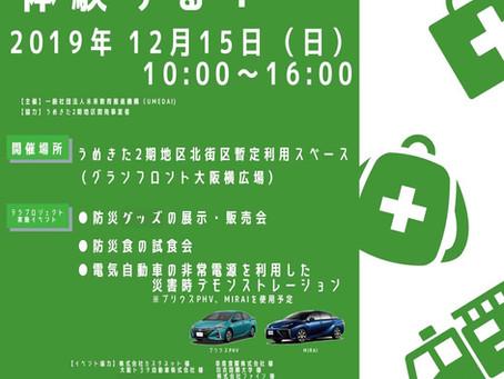 12月15日(日)みどりのサンタの植育「防災イベント」のご案内