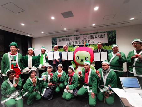 大阪観光局、長野県、長野県観光機構 包括連携協定締結式のご報告