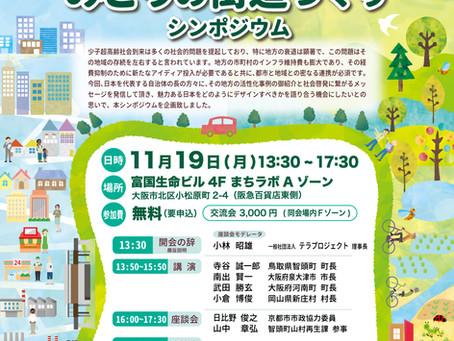「都市と地方を結ぶ みどりの街道づくり」シンポジウムのご案内(11/19開催)