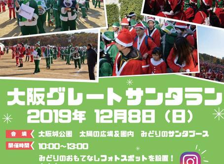 大阪グレートサンタランにみどりのサンタブースを出店します!