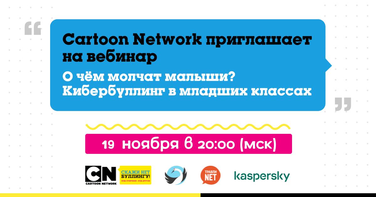 Трансляция для Cartoon Network